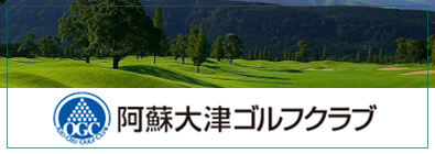 A golf course to enjoy the magnificent Aso Sorin