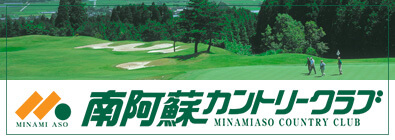 A golf course with a good view located on the south side of Aso Gaien