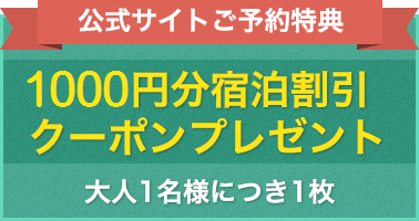 1000円割引きクーポン1
