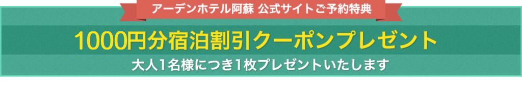 1000円割引クーポン2