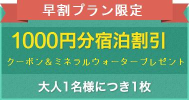 HP1000円割引バナー