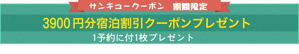 3900円割引クーポンバナー長