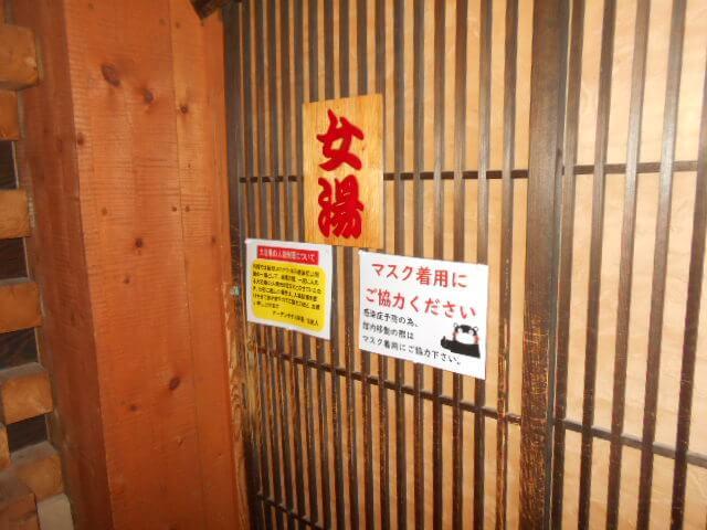 大浴場入場制限の告知