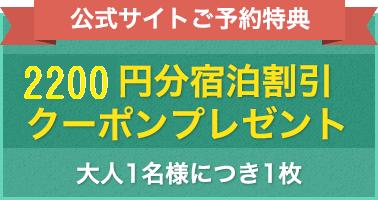 2200円割引きクーポン1