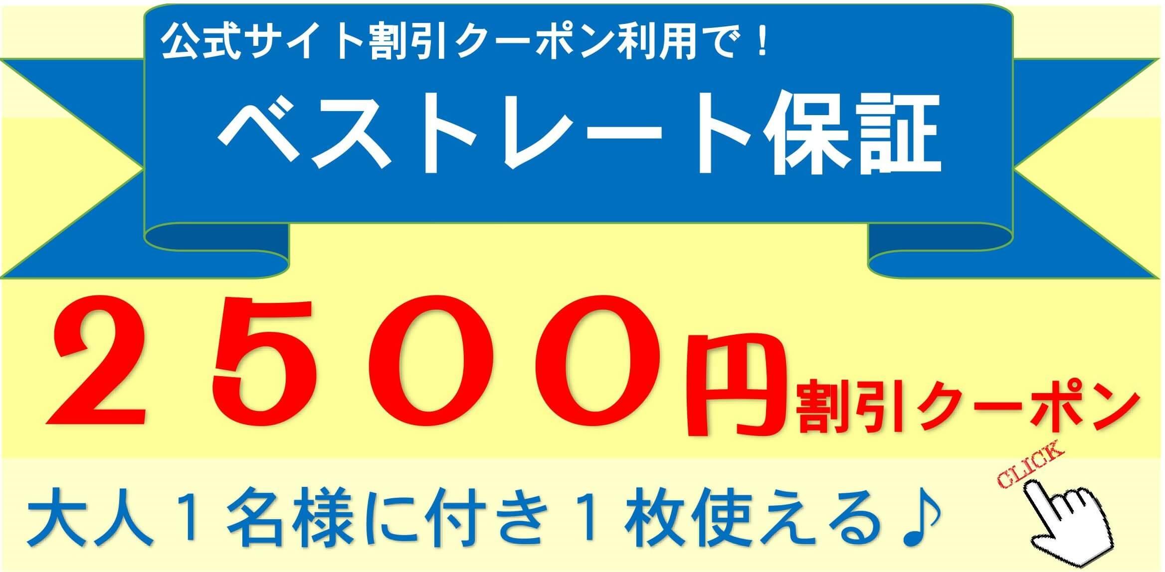 2500円割引クーポン