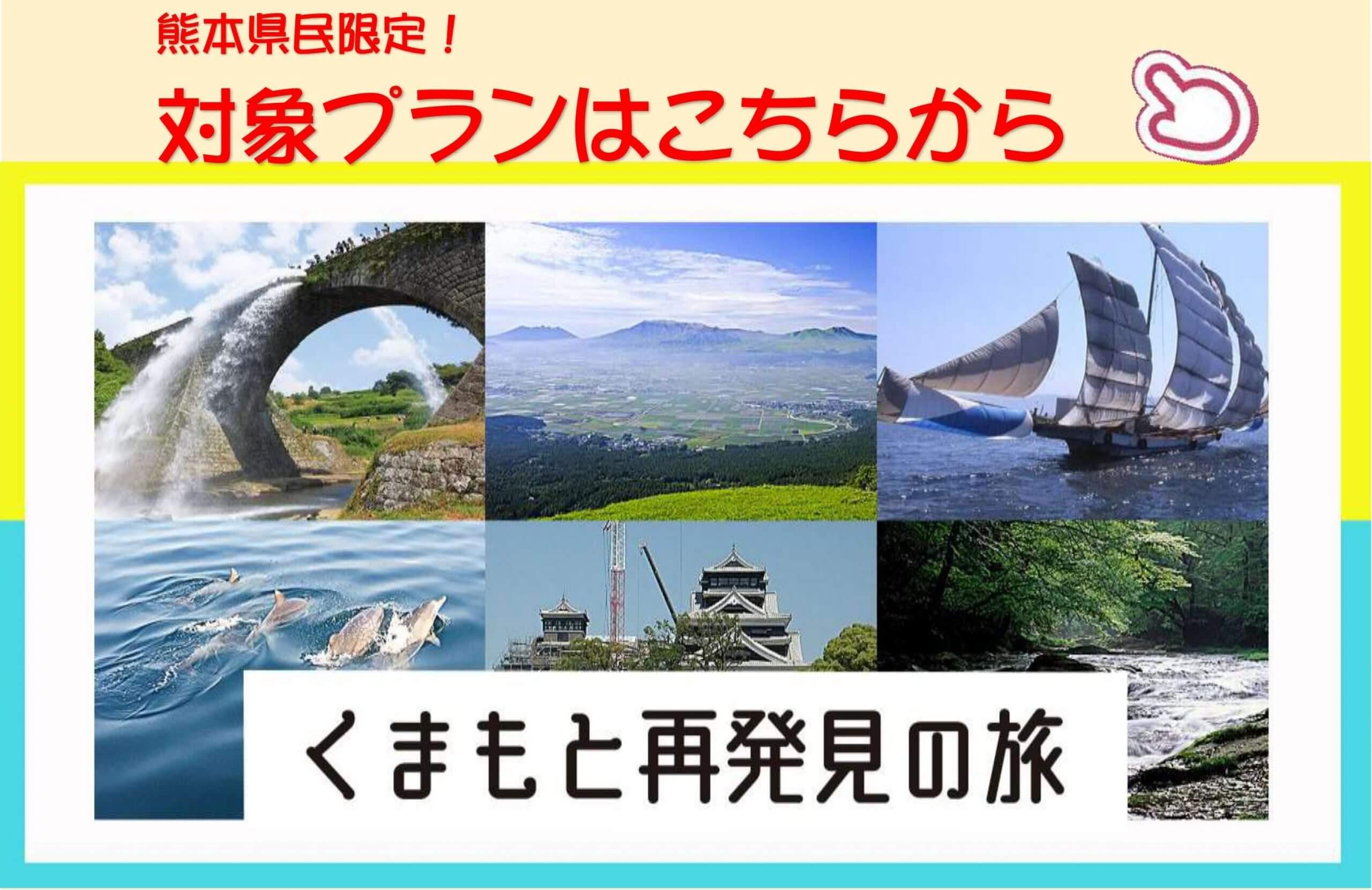 熊本再発見の旅